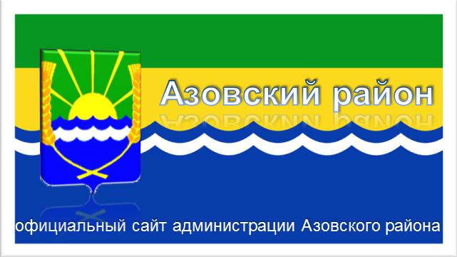 Азовский район