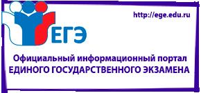 портал информационной поддержки егэ
