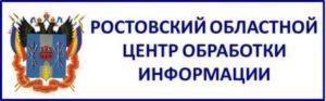 региональный центр обработки информации ростовской области
